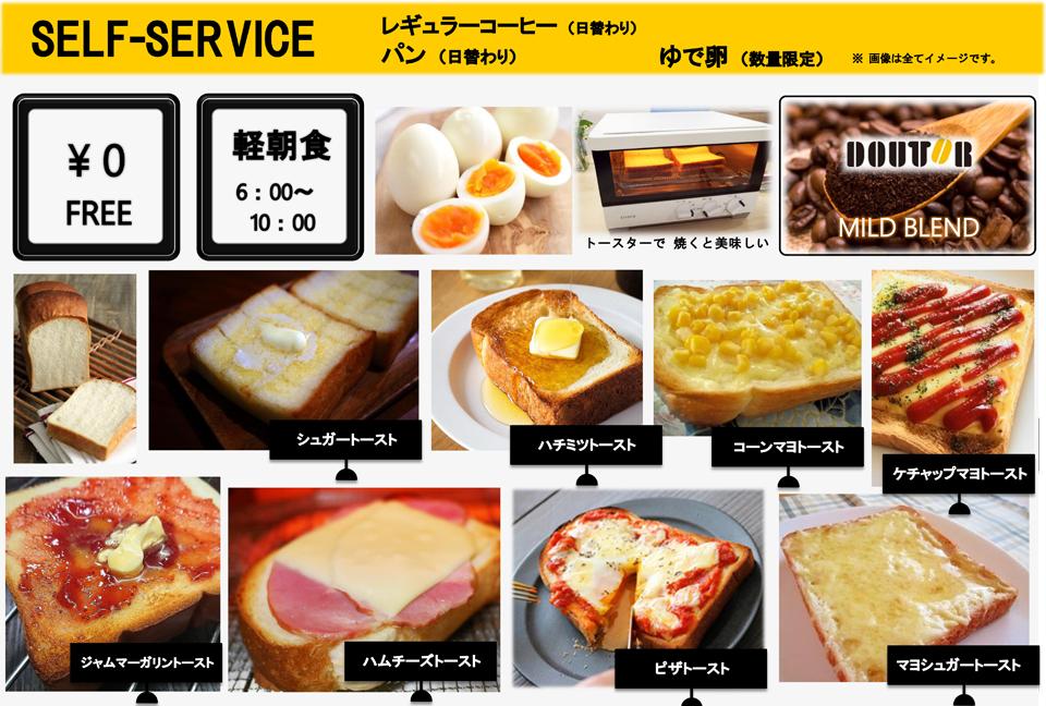 朝食無料サービス(コーヒー・パン)